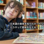 バイリンガル子育てあるある:『日本語での意味を聞かれたらどう答えたら良い?』