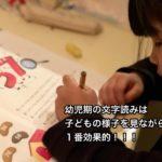 幼児期の文字読みは子どもの様子を見ながらが1番効果的。