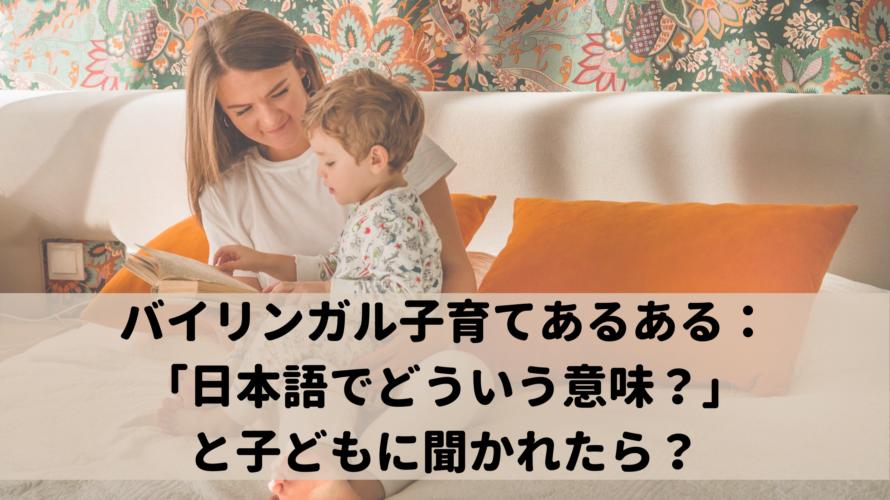 バイリンガル子育てあるある:「日本語でどういう意味?」と子どもに聞かれたら?