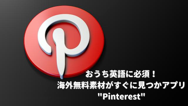 """おうち英語に必須!海外無料素材がすぐに見つかるアプリ""""Pintarest""""(ピンタレスト)"""