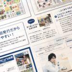 『幼児でも読売KODOMO新聞を活用することができますか?』