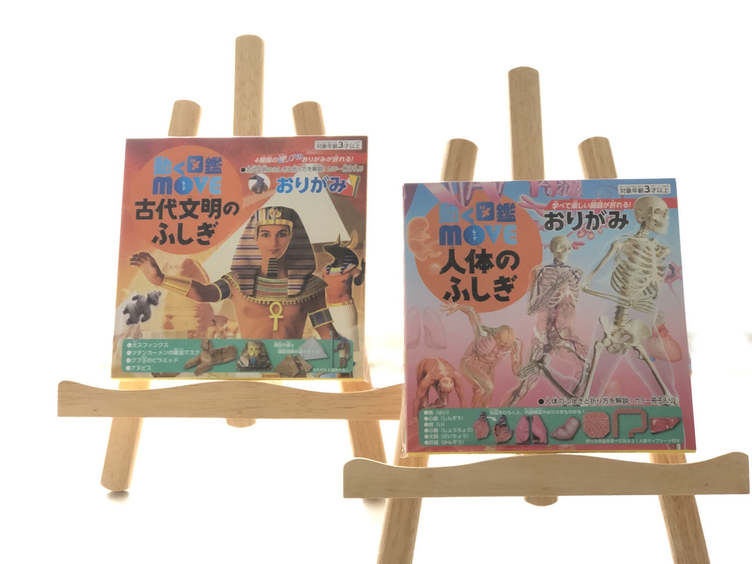 あの学研さんの人気図鑑『動く図鑑move』に折り紙シリーズ登場!