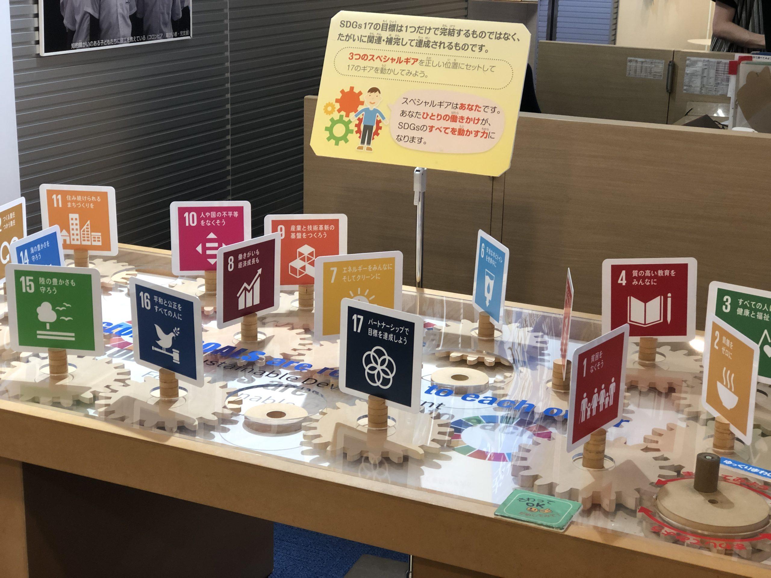 SDGsについて学べる『JICA地球ひろば』は、幼児教育にも小学校教育にもグローバル子育てとなるバイリンガル子育てにもオススメ!