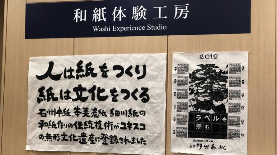 オンラインサロン『バイリンガル子育てオンラインカレッジ』のメンバーさんと楽しんできた紙漉き体験@小津和紙さん