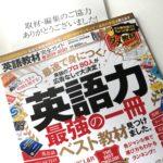 『英語教材完全ガイド:最速で身に付く!英語力最強の1冊』に今回も登場させて頂きました。