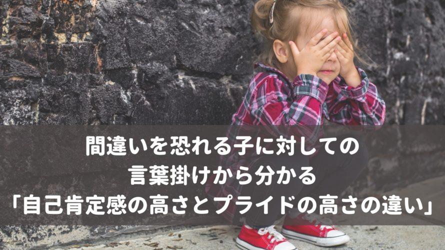 間違いを恐れる子に対しての言葉掛けから分かる「自己肯定感の高さとプライドの高さの違い」