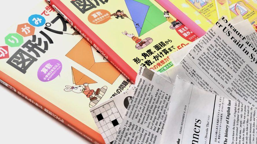 図形遊びは「算数力」だけでなく、おうち英語なバイリンガル子育てで重要な役割!