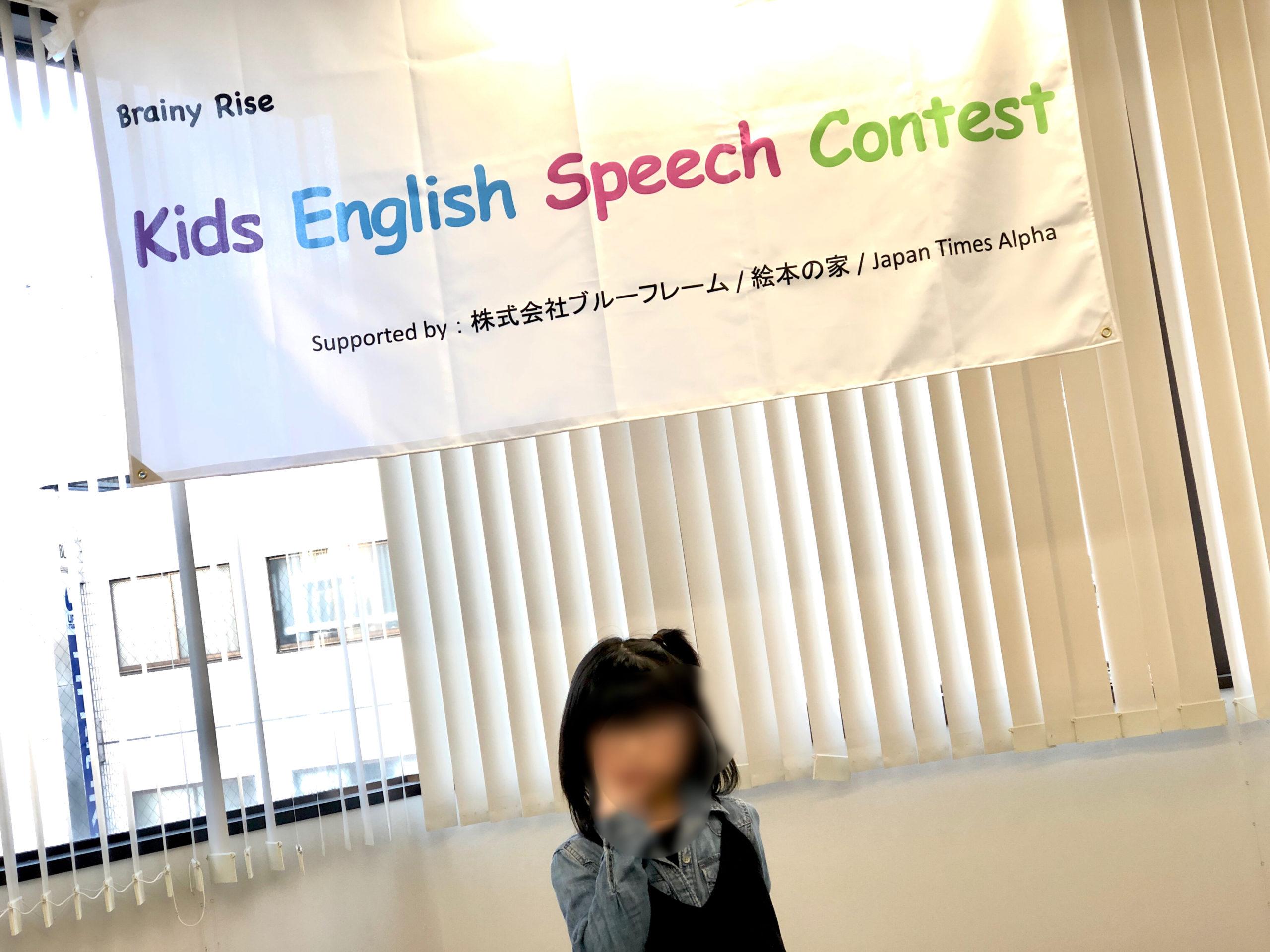 こども英語スピーチコンテストではこどもたちの様々な成長がありました!