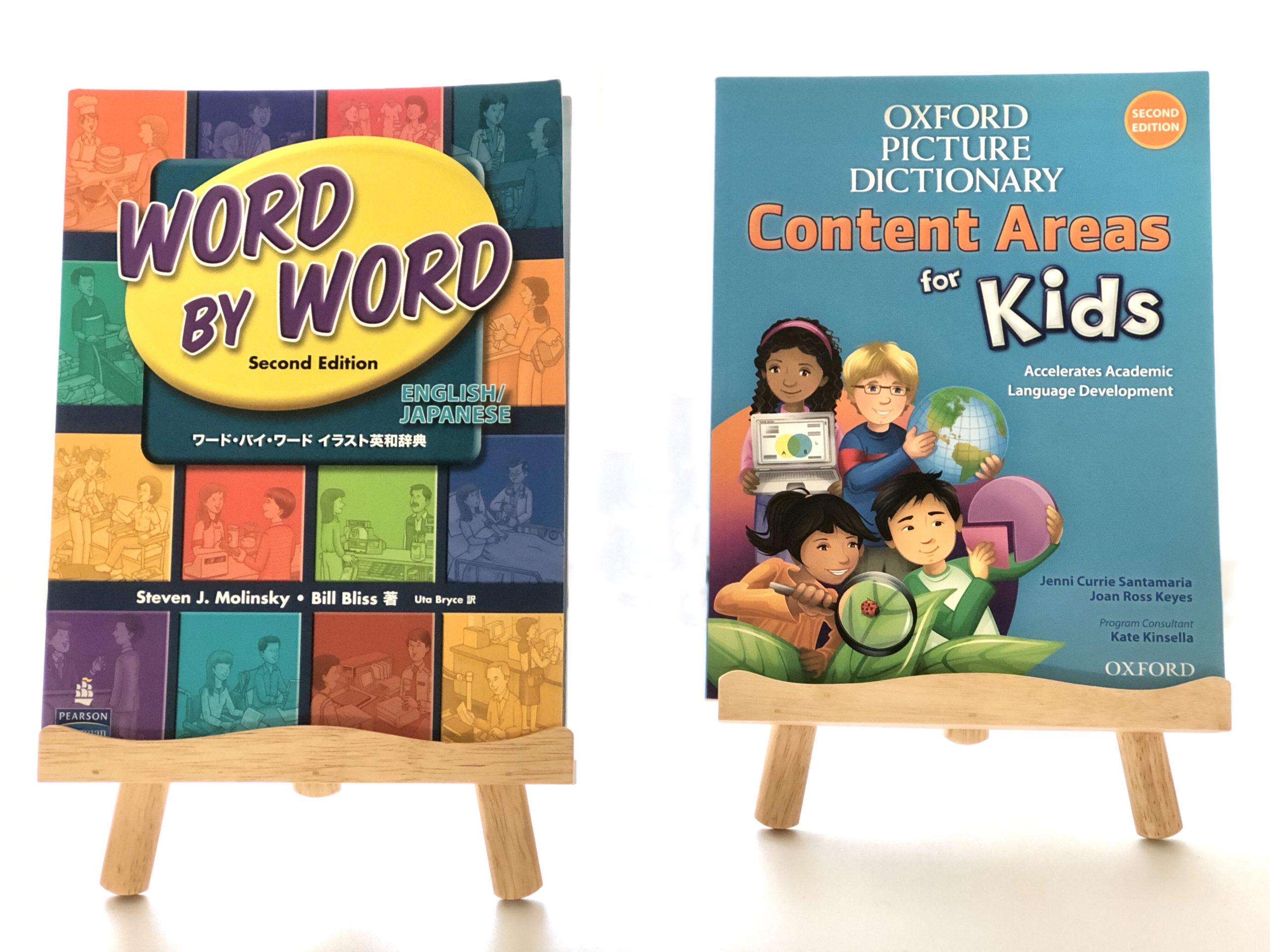 バイリンガル育児では英語絵辞典を使う目的を少しズラしてみると、英語力伸ばし以外にも効果アリ!