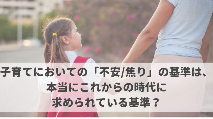 子育てにおいての「不安/焦り」の基準は、本当にこれからの時代に求められている基準?