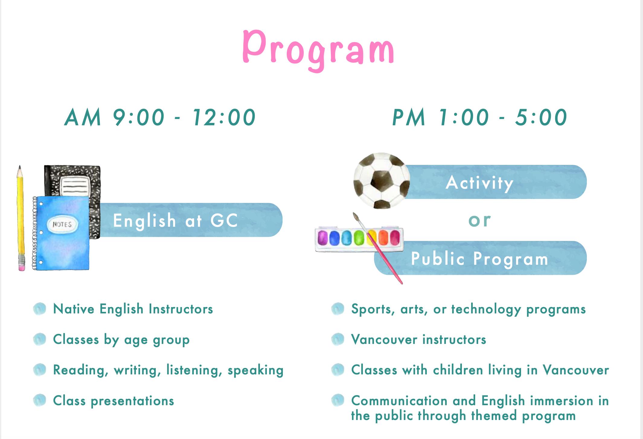 2020年度のカナダ・バンクーバーへの親子留学で参加する、サマープログラムの詳細が出ました!