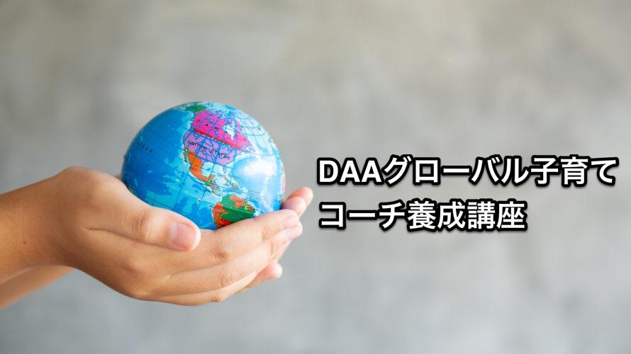 おうち英語でバイリンガルを育てるおうちの方をサポート!DAAグローバル子育てコーチ養成講座開講お知らせ