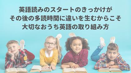 英語読みのスタートのきっかけがその後の多読時間に違いを生むからこそ大切なおうち英語の取り組み方