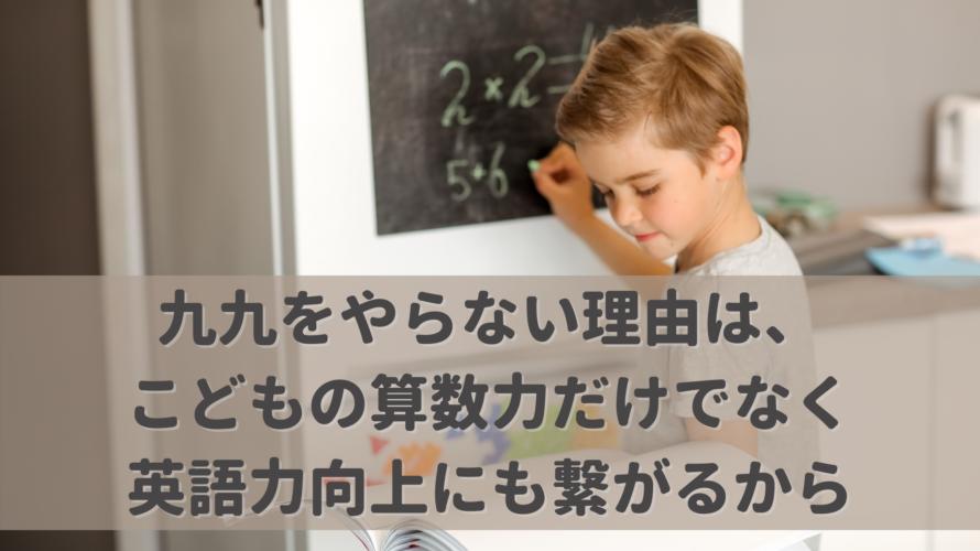 九九をやらない理由は、こどもの算数力だけでなく英語力向上にも繋がるから