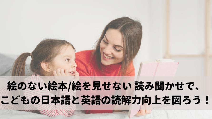 絵のない本/絵を見せない 読み聞かせで、こどもの日本語と英語の読解力向上を図ろう!