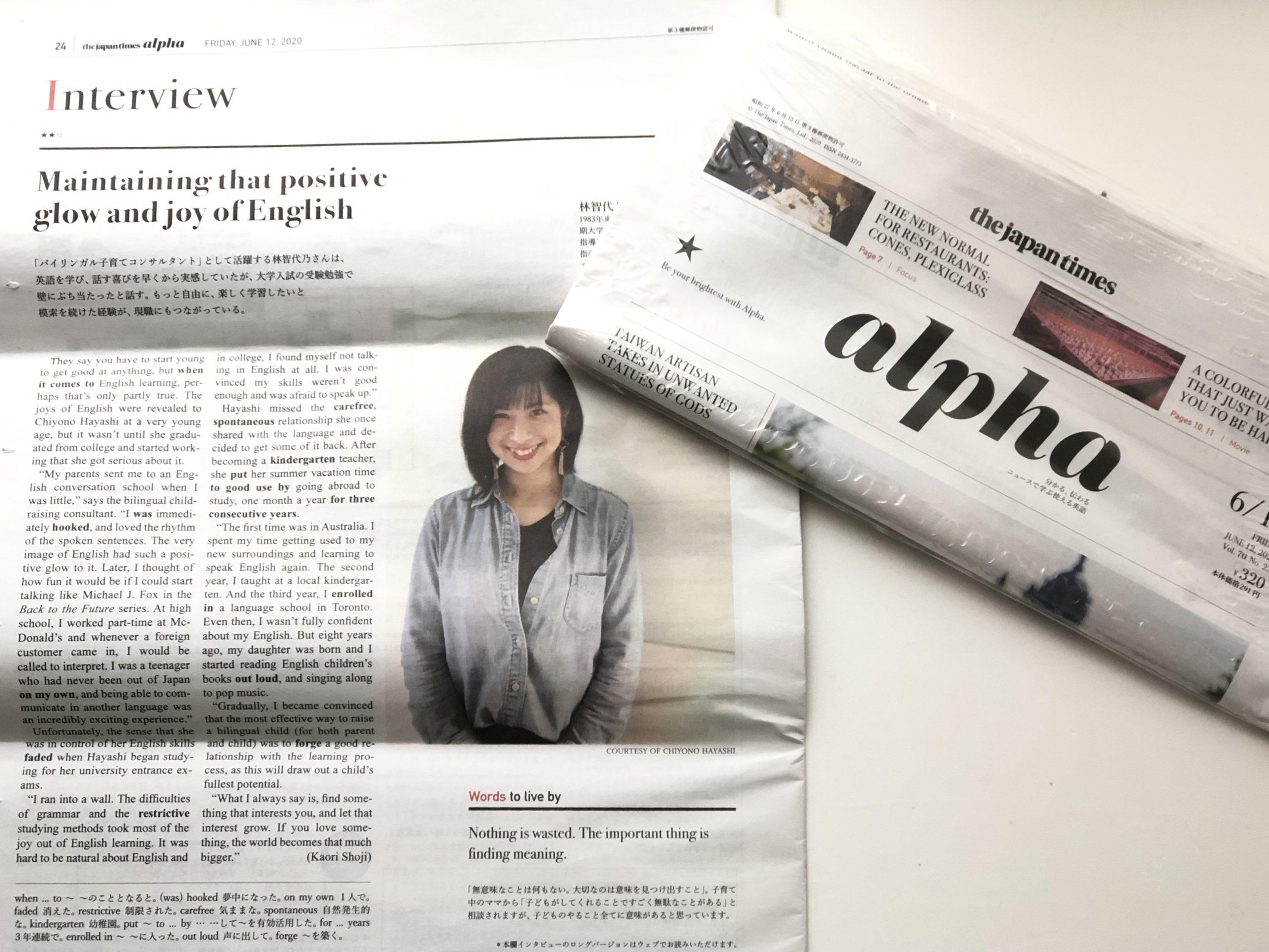 The Japan Times Alpha さんにインタビュー記事が掲載されました!