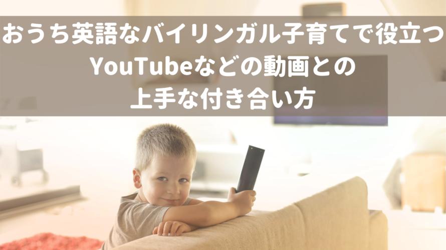 おうち英語なバイリンガル子育てで役立つYouTubeなどの動画との上手な付き合い方