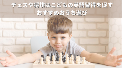 チェスや将棋はこどもの英語習得を促すおすすめおうち遊び!