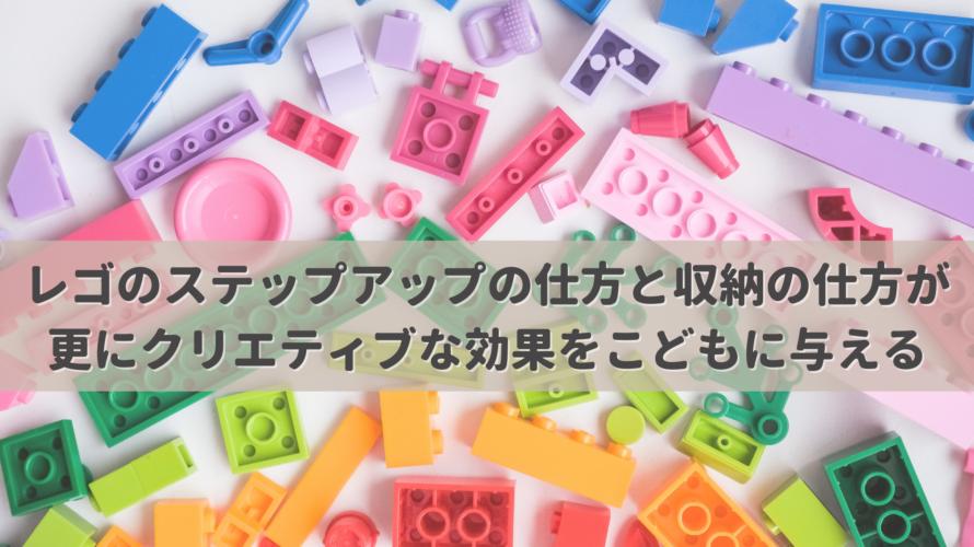 レゴのステップアップの仕方と収納の仕方が更にクリエティブな効果をこどもに与える
