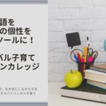 オンラインサロン『英語をこどもの個性を活かすツールに!グローバル子育てオンラインカレッジ』