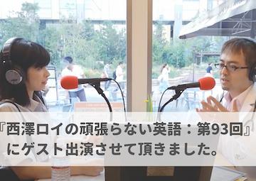 西澤ロイさんラジオ 頑張らない英語 出演