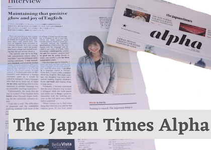 The Japan Times Alpha 掲載 林智代乃