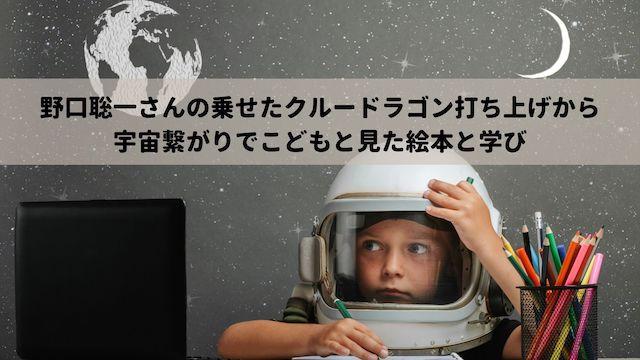 野口聡一さんの乗せたクルードラゴン打ち上げから宇宙繋がりでこどもと見た絵本と学び