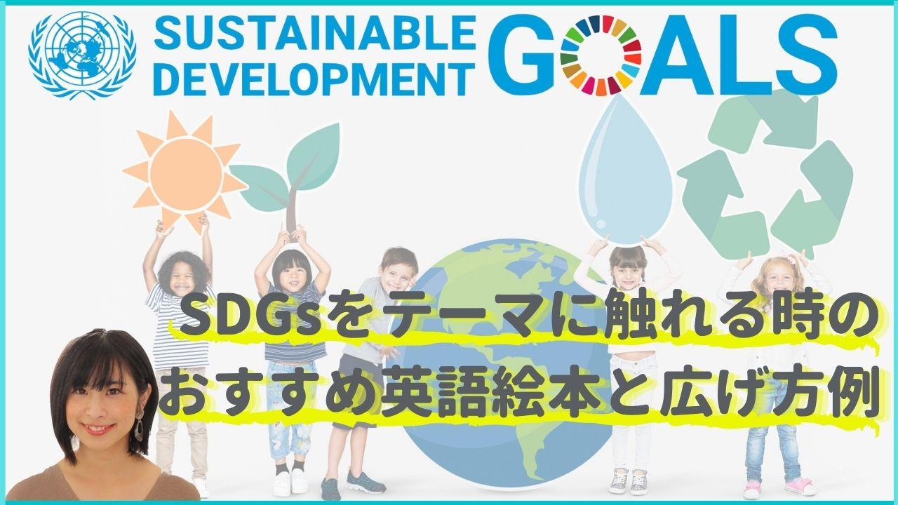 SDGsに関するこども向けおすすめ本と英語絵本と取り組み例