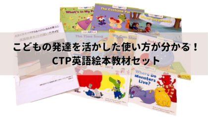 CTP英語絵本セット