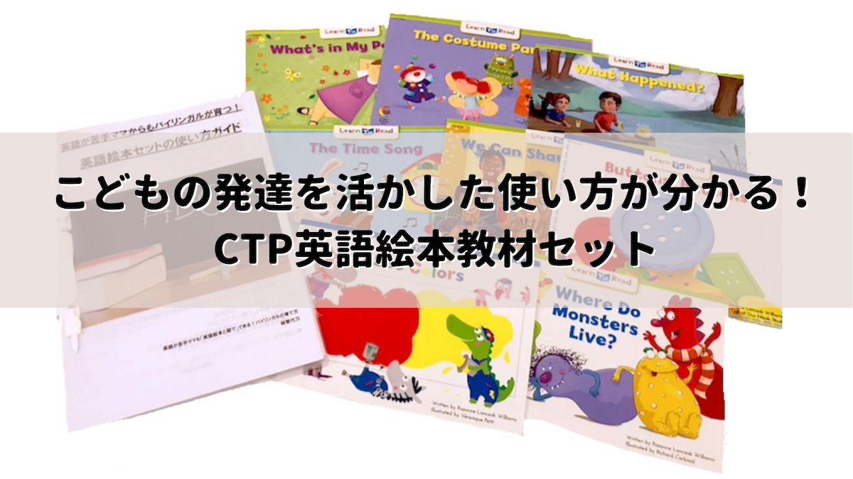 こどもの発達を活かした使い方が分かる!CTP英語絵本教材セット
