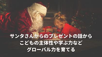 サンタさんからのプレゼントの話からこどもの主体性や学ぶ力などグローバル力を育てる