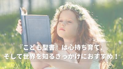 『こども聖書』は心持ち育て、そして世界を知るきっかけにおすすめ!