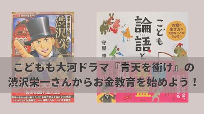 こどもも大河ドラマ『青天を衝け』の渋沢栄一さんからお金教育を始めよう!