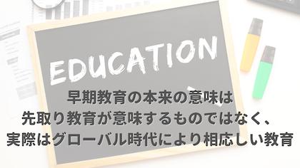 早期教育の本来の意味は先取り教育が意味するものではなく、実際はグローバル時代により相応しい教育